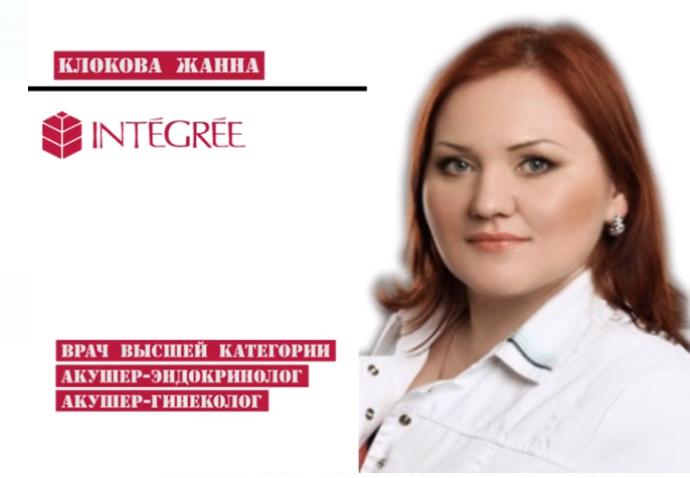 В медицинском центре «Интегри» ведет прием: 15-17 ноября 2019г. Клокова Жанна Олеговна