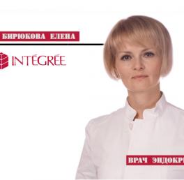 Врач эндокринолог Бирюкова Елена Александровна из г. Москва, проводит прием пациентов