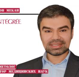 В медицинском центре INTEGREE — 4 июля ведёт приём доктор медицинских наук, профессор, врач косметолог Оразов М.Р.