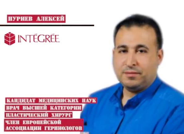 В медицинском центре «Интегри» ведет прием: 12-13 октября 2019г. врач Нуриев А.Б.