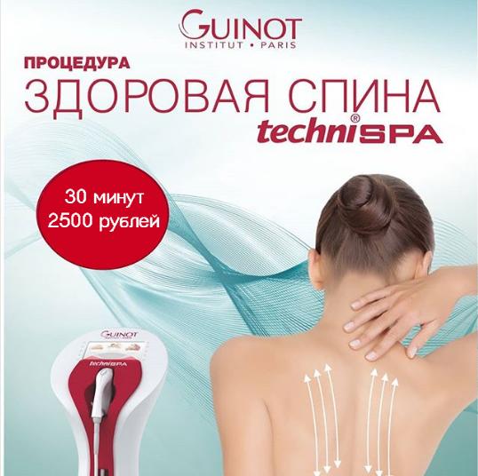 Здоровая спина — TechniSpa!