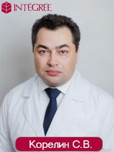 В медицинском центре INTEGREE ведёт приём 17,18 октября Корелин Сергей Викторович.