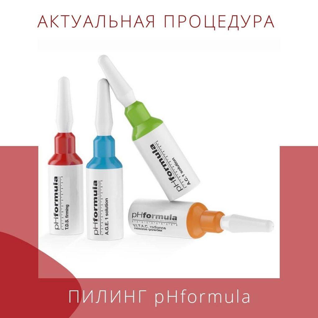 Все процедуры pHformula это не просто пилинг!