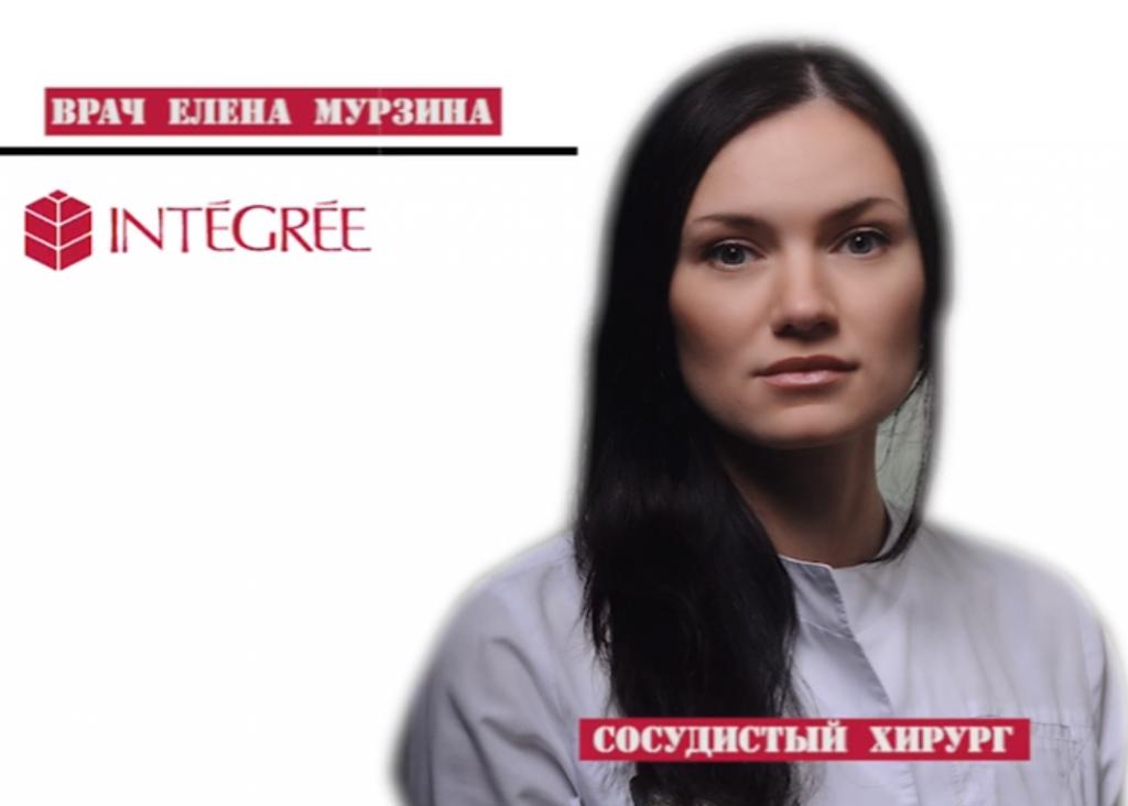 20 октября 2019г. Ведет прием: сосудистый хирург Мурзина Елена Леонидовна.