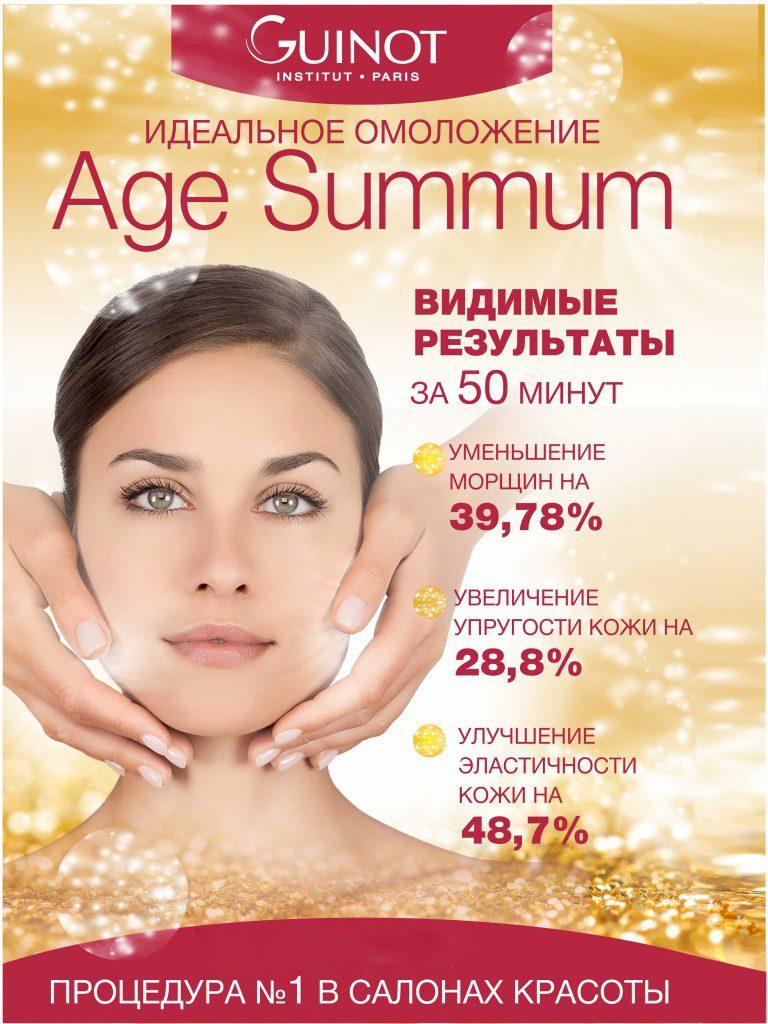 AGE SUMMUM – мануальная омолаживающая процедура
