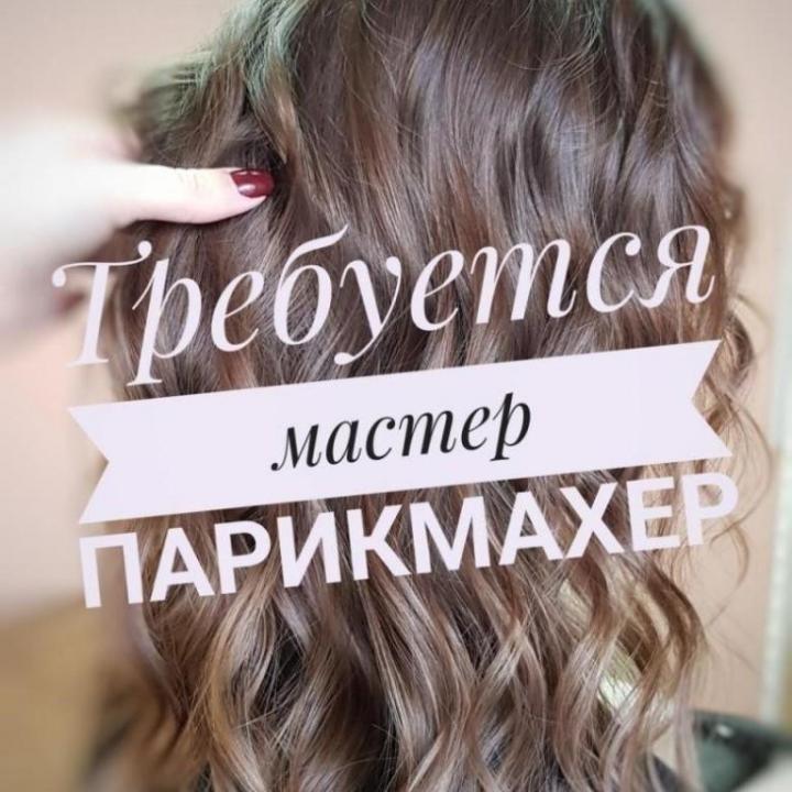 """В салон """"INTEGREE"""" требуется парикмахер универсал."""