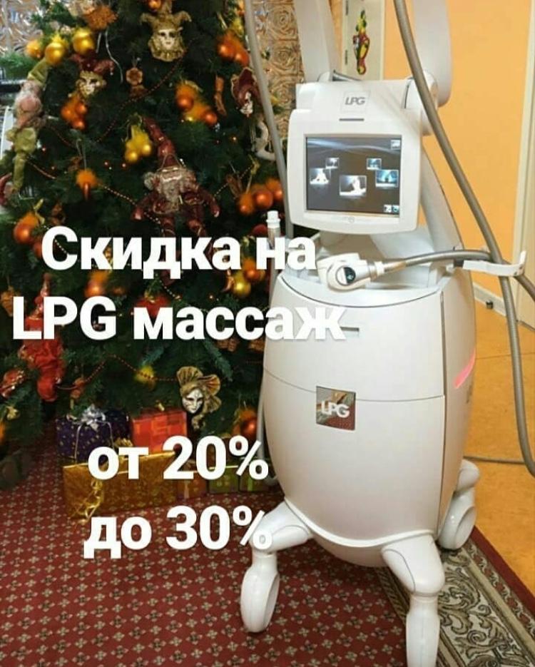 СКИДКА НА LPG массаж от 20% до 30%