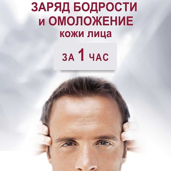 Процедура Hydradermie Tres Homme Guinot