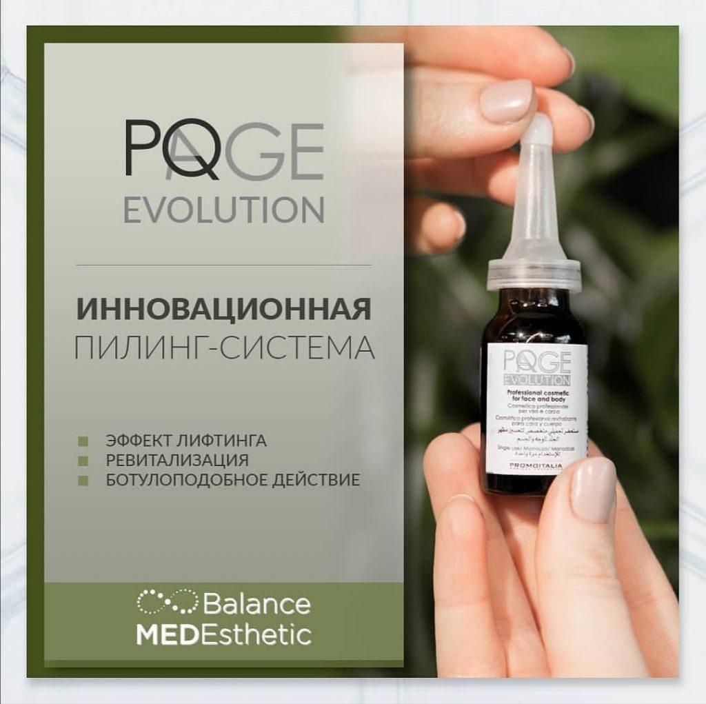 PQAge — многокомпонентная пилинг-система с выраженным эффектом лифтинга и ботулоподобным действием.