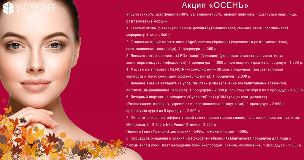 Акция «ОСЕНЬ-2»