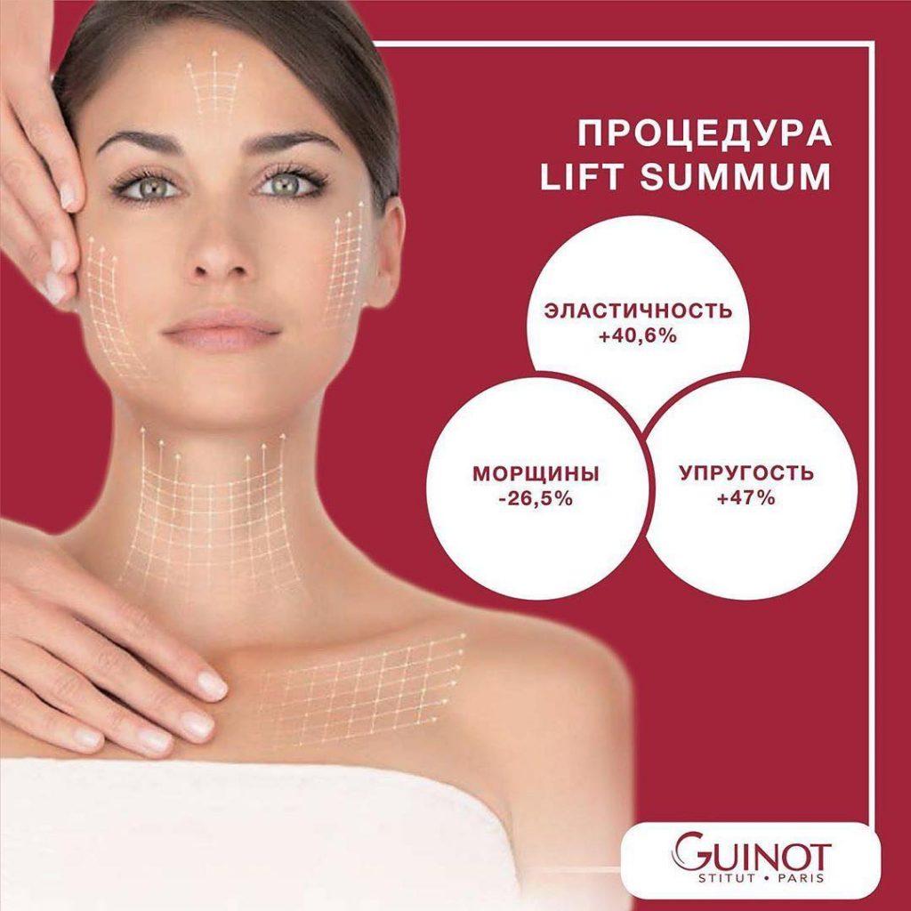 Процедура от Guinot 'LIFT SUMMUM