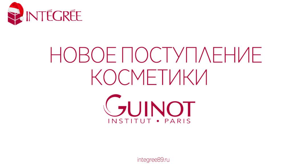 Новое поступление косметики GUINOT
