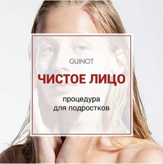 «Чистое лицо» — уникальная процедура